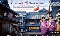 ทัวร์ญี่ปุุ่น CHIC CHILL IN KAWAGOE KARUIZAWA FUJI TOKYO (SMGJP03) | 6