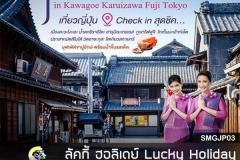 ทัวร์ญี่ปุุ่น CHIC CHILL IN KAWAGOE KARUIZAWA FUJI TOKYO (SMGJP03)   6