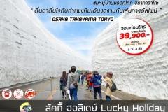 OSAKA TAKAYAMA TOKYO 5D4N