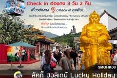ทัวร์ฮ่องกง Check in ฮ่องกง