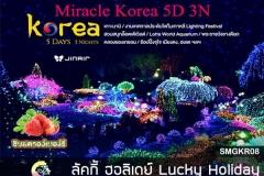 ทัวร์เกาหลี MIRACLE KOREA