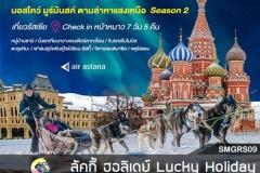 ทัวร์รัสเซีย MOSCOW MURMANSK ตามล่าหาแสงเหนือ Season 2