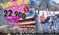 TOKYO SKI โตเกียว ฟูจิ สกี ฟรีเดย์ 5วัน 3คืน