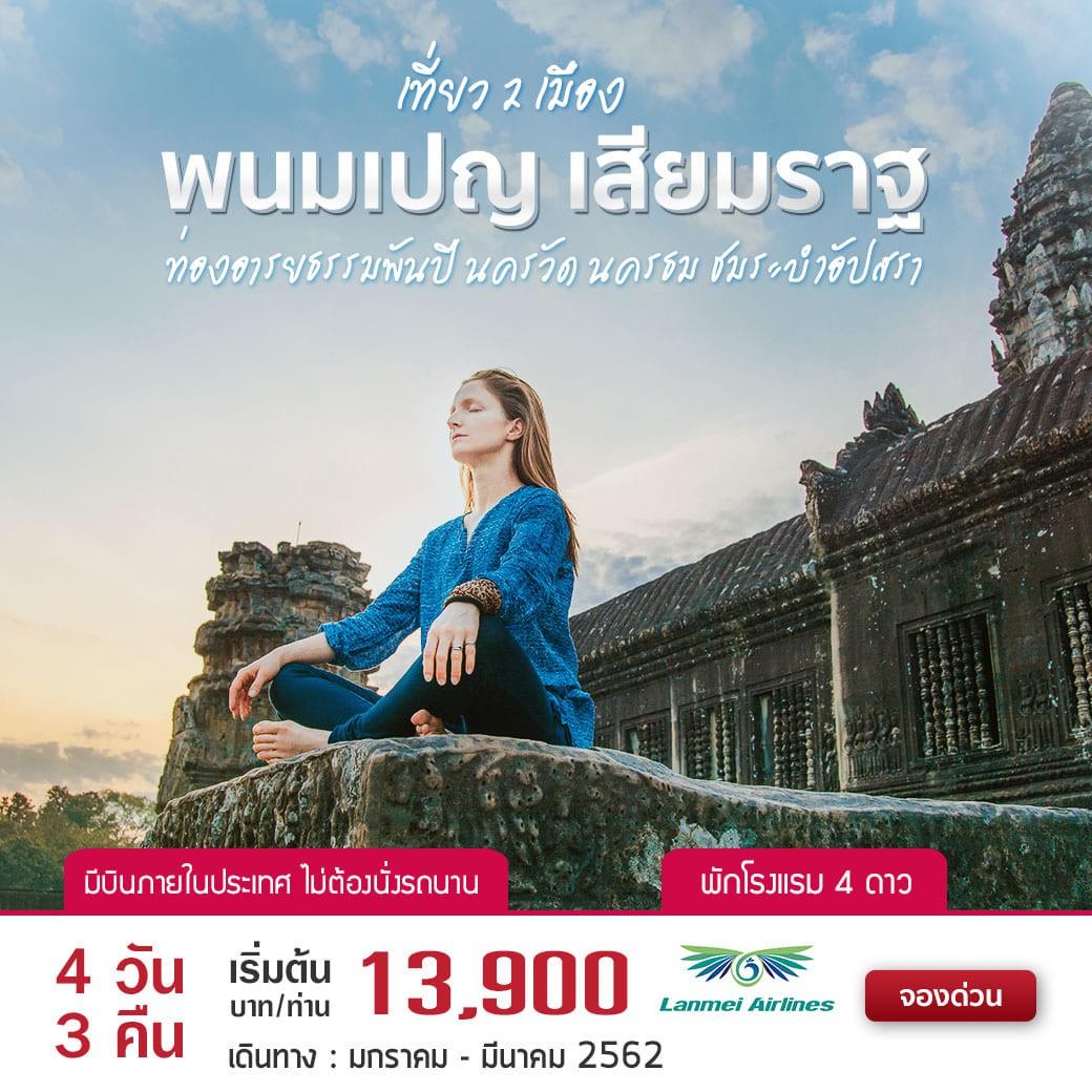 ทัวร์กัมพูชา พนมเปญ เสียมเรียบ รวม 4 วัน 3 คืน