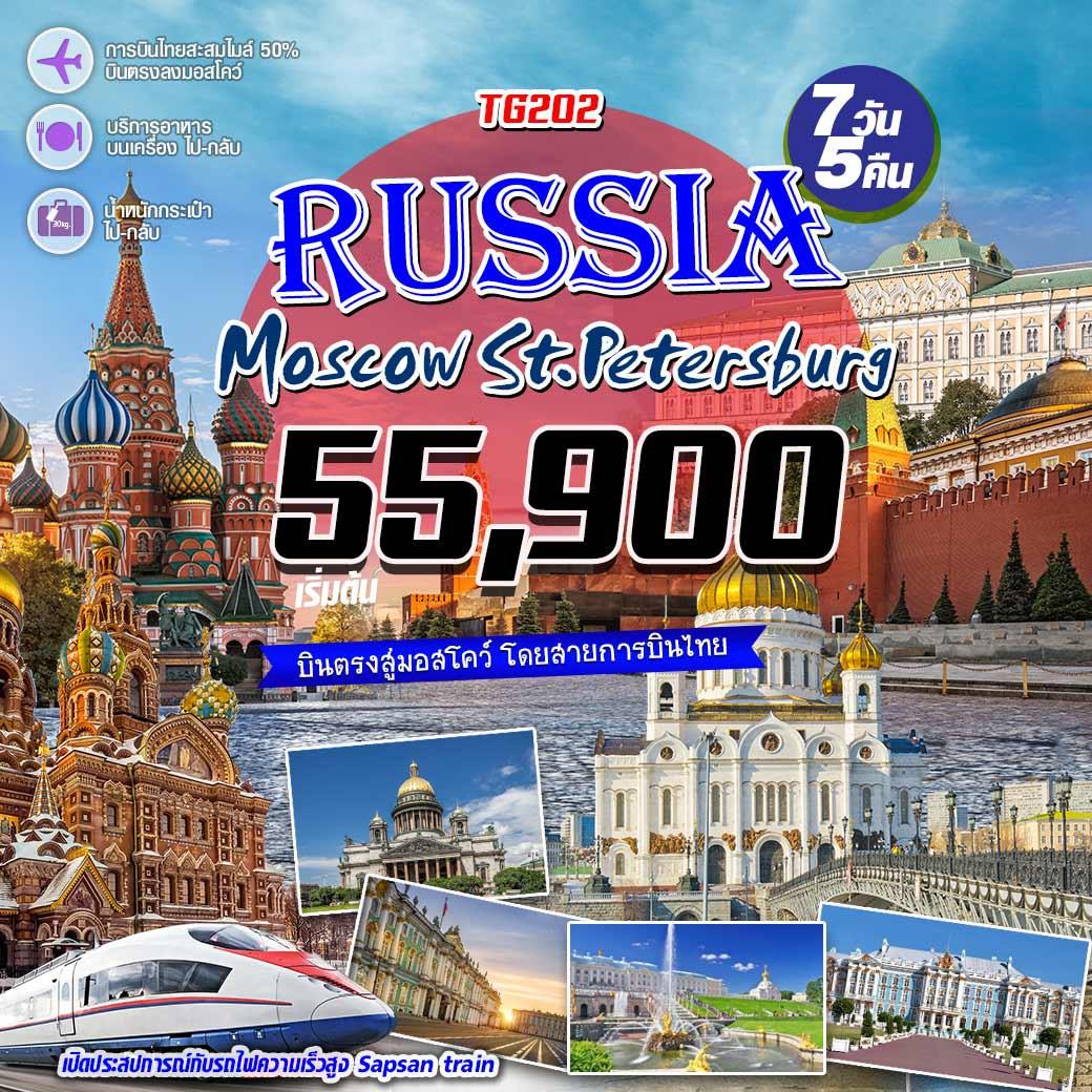 รัสเซีย มอสโคว์ เซนต์ปีเตอร์สเบิร์ก รวม 7 วัน 5 คืน