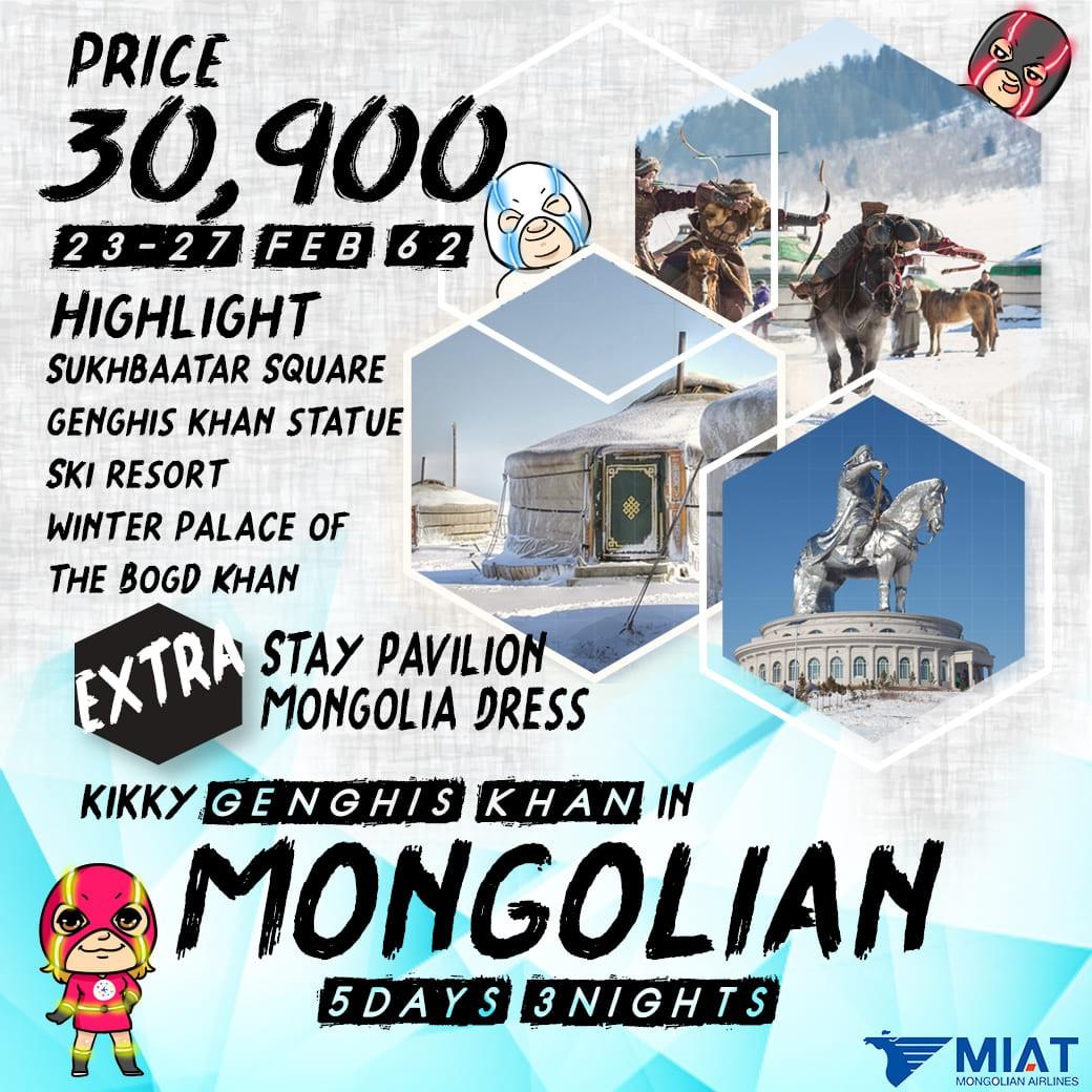 KIKKY GENGHIS KHAN IN MONGOLIA มองโกเลีย รวม 5 วัน 3 คืน