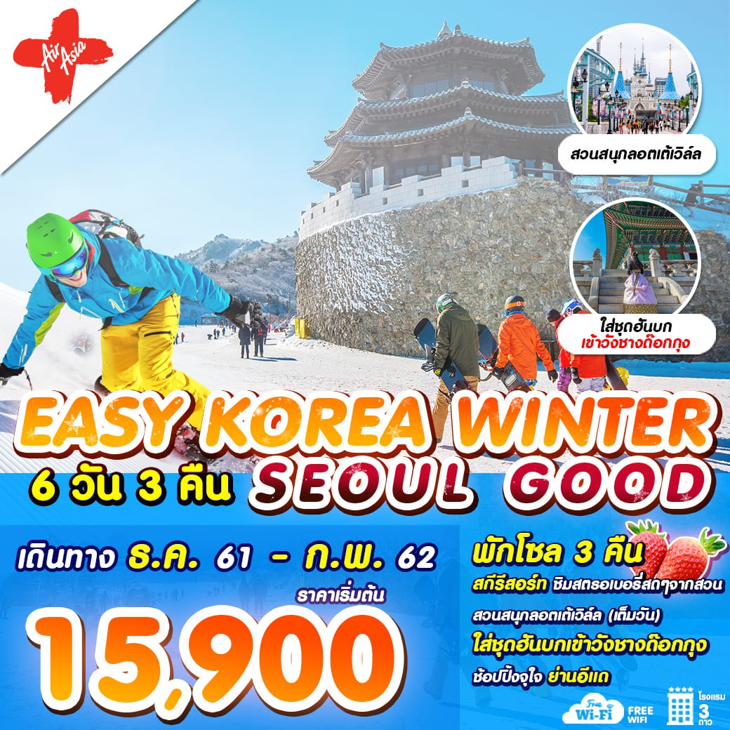❄️EASY KOREA WINTER SEOUL GOOD❄️ บิน AIR ASIA X (XJ) รวม 6 วัน 3 คืน