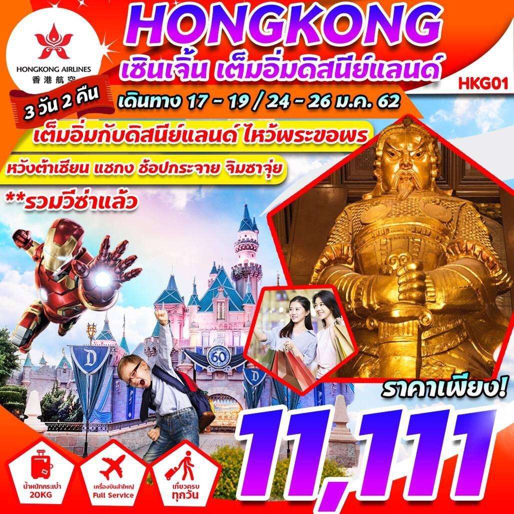 HKG01 HONGKONG ดิสนีย์แลนด์ ลันเตา รวม 3 วัน 2 คืน