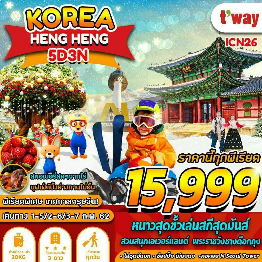 ทัวร์เกาหลี,แพคเกจทัวร์เกาหลี,ICN26 KOREA HENG HENG รวม 5 วัน 3 คืน