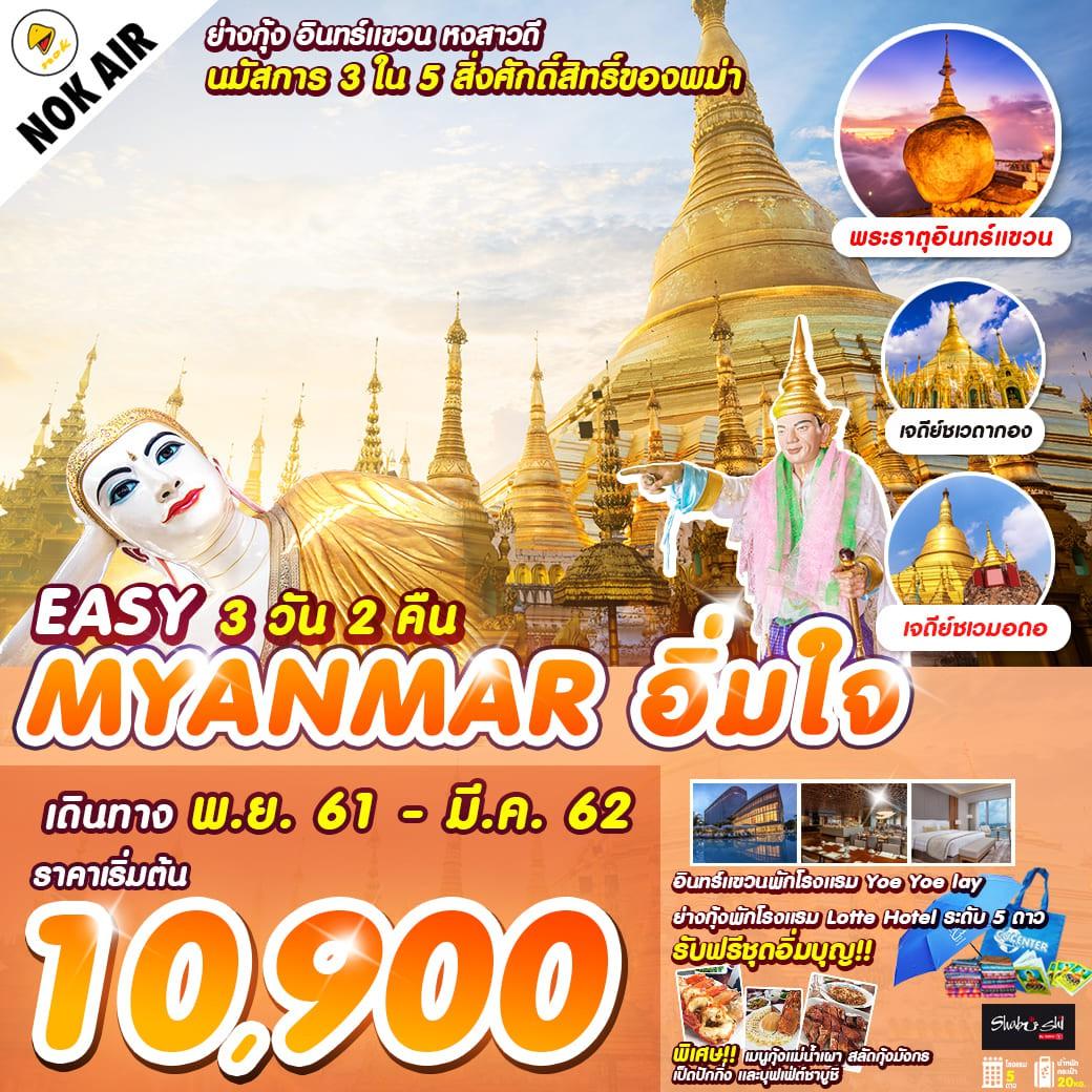 EASY MYANMAR อิ่มใจ บิน DD รวม 3 วัน 2 คืน