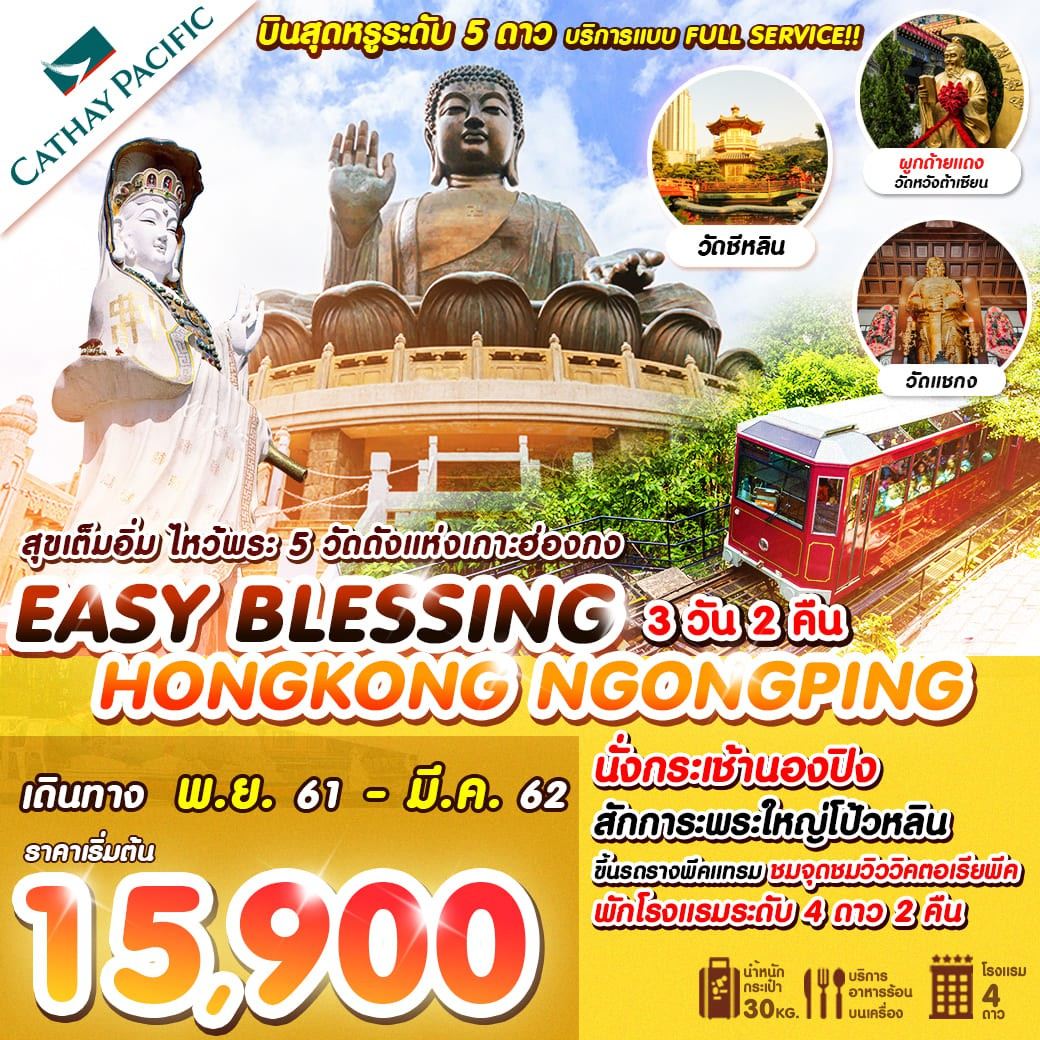 EASY HONGKONG BLESSING NGONGPING 3 วัน 2 คืน