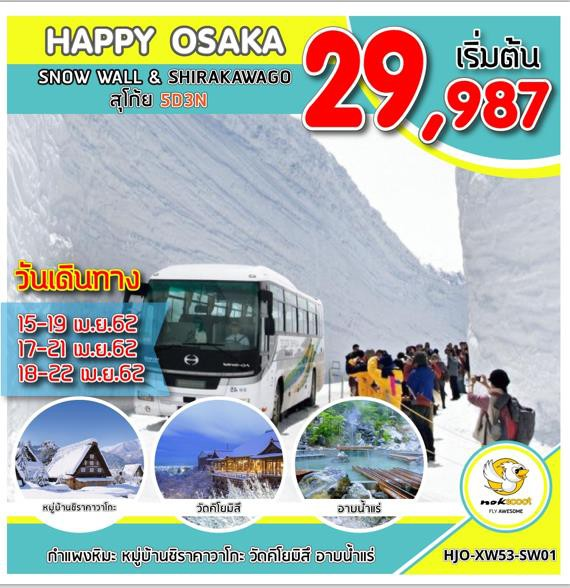 ทัวร์ญี่ปุ่น โอซาก้า HJO-XW53-SW01 HAPPY OSAKA SNOW WALL & SHIRAKAWAGO